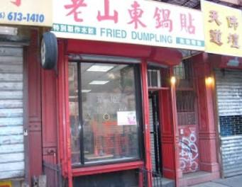 Dumpling99allen.jpg